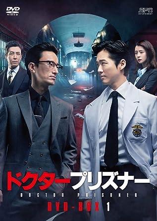 [DVD]ドクタープリズナー DVD-BOX1