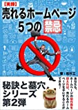 success web site site five contraindicated production cost of the home page if it is possible to reduce the operating costs your home page is as sell more secret and grave series japanese edition