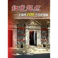 红色起点-上海市100个红色地标