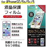 PGA iPhone SE/5s/5c/5用 液晶保護フィルム 究極さらさら PG-I5ETA02