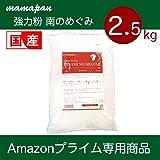 強力粉 mamapan 南のめぐみ 国産パン用小麦粉 2.5kg