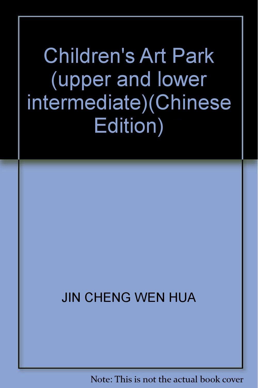 Children's Art Park (upper and lower intermediate)(Chinese Edition) ebook