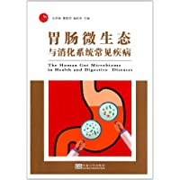 胃肠微生态与消化系统常见疾病