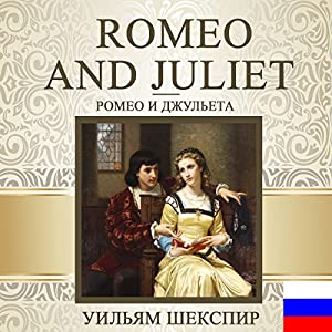 Romeo and Juliet [Russian Edition] Audiobook