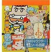 CMキャラクターまるごとシール図鑑〈2〉 (まるごとシールブック)