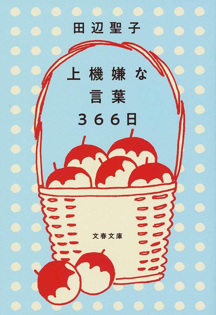 上機嫌な言葉 366日 (文春文庫) | 聖子, 田辺 |本 | 通販 | Amazon