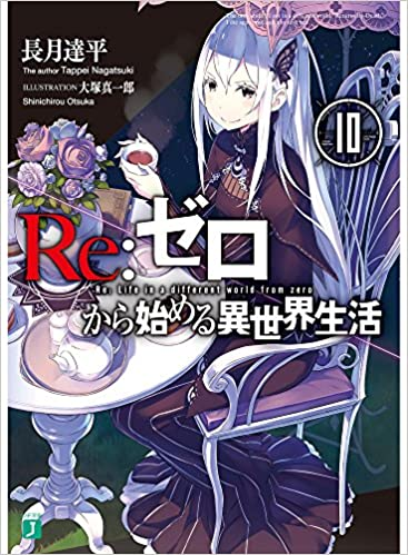 Re:ゼロから始める異世界生活10 (MF文庫J) | 長月 達平, 大塚 真一郎 ...
