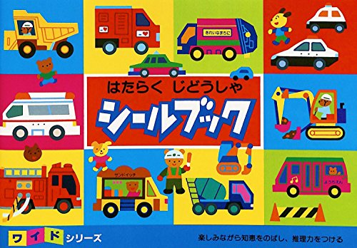 Liebam Wide Sticker Book: Cars At Work - Folding Double Sized Background Sticker Book With 100+ Reusable Stickers! ()