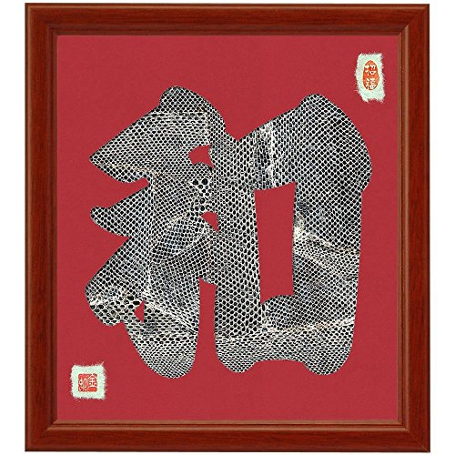 """Cutout Japanese Kanji character """"WA"""" which brings good luck, Wine-Red, Made of White python's fallout leather, 10.8"""" x 13"""" ()"""