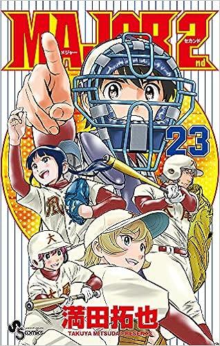 MAJOR 2nd メジャー セカンド 第23巻