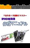 1日5分!3週間でマスター iPhone動画作成マニュアル
