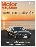 Motor Magazine (モーターマガジン) 2020年1月号 [雑誌]