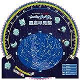 SUBARU×GAINAX放課後のプレアデス星座早見盤