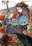チェインクロニクル・カラーレス 1 虹の少女、赤の王女 (星海社FICTIONS)