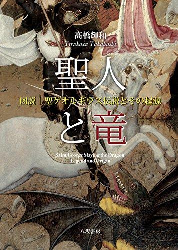 聖人と竜─図説 聖ゲオルギウス伝説とその起源