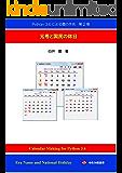 Python 3.6による暦の作成 第2巻 元号と国民の休日
