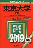 東京大学(文科) (2019年版大学入試シリーズ)