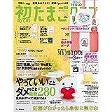 2020年春号 My Melody(マイメロディ)母子手帳ポーチ&ストラップ
