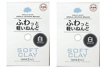 Arcilla Suave Blanco (Argila Levinha Branco) [Pack de 2 Unidades]: Amazon.es: Hogar