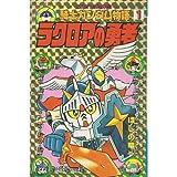Brave SD Gundam Gaiden Knight Gundam Story (1) Lacroix (comic bonbon) (1989) ISBN: 4061005685 [Japanese Import]