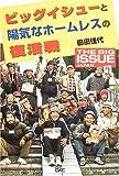 ビッグイシューと陽気なホームレスの復活戦―THE BIG ISSUE JAPAN