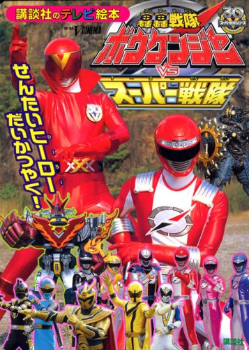 Gogo Sentai Boukenger VS Super Sentai (TV picture book of Kodansha - Super Sentai series (1398)) (2007) ISBN: 4063443981 [Japanese Import]