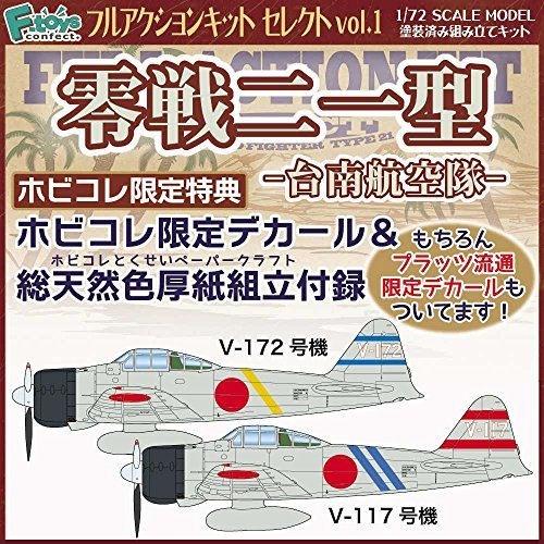 Efutoizu 1/72 Full Action select vol.1 Zero Fighter Type 21 - Tainan Air Corps - ☆ Hobikore limited benefits with ☆ Painted assembly kit FT605815 -  Efutoizu Conference ECTS (F-toys Confect)