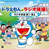 DORAEMON TO RADIO TAISOU!