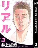 リアル 3 (ヤングジャンプコミックスDIGITAL)