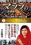 マララの守護霊メッセージ ―イスラム世界を変える新しい風―