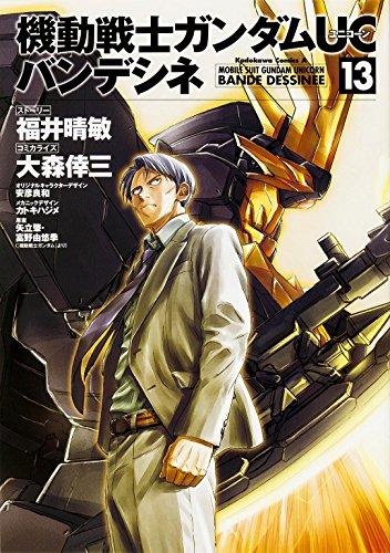 機動戦士ガンダムUC バンデシネ (13) (カドカワコミックス・エース)