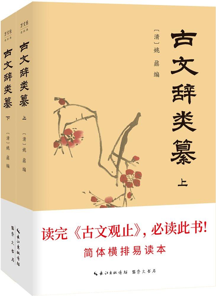 古文辞类纂(套装全2册) pdf epub