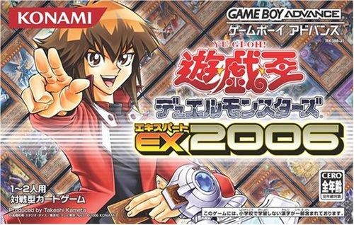 遊戯王デュエルモンスターズ エキスパート2006