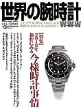 世界の腕時計№137 (ワールドムック№1183)