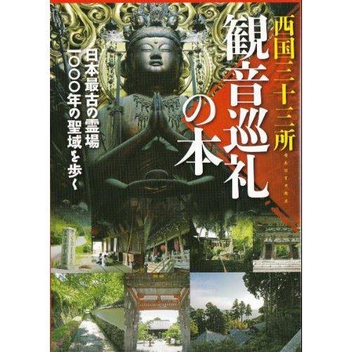 観音巡礼の本―西国三十三所 日本最古の霊場1000年の聖域を歩く (NEW SIGHT MOOK Books Esoterica エソテリ)