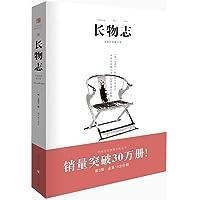 中国古代物质文化丛书:长物志
