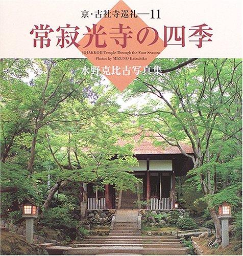常寂光寺の四季―水野克比古写真集 (京・古社寺巡礼)