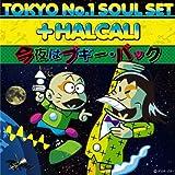 今夜はブギーバック(TOKYO No.1 SOUL SET + HALCALI)