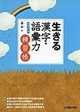 生きる漢字・語彙力増補改訂版練習帳
