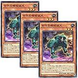 【 3枚セット 】遊戯王 日本語版 RATE-JP013 古代の機械猟犬 (ノーマル)