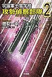 宇宙軍士官学校―攻勢偵察部隊― 2 (ハヤカワ文庫JA)