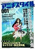 アニメスタイル001(特別付録『おおかみこどもの雨と雪』設定資料集)