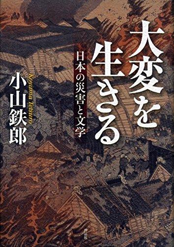 大変を生きる――日本の災害と文学