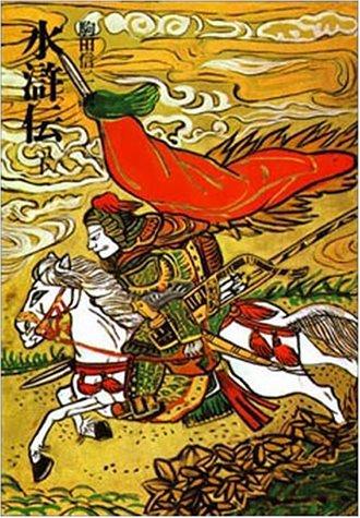 水滸伝 下 (奇書シリーズ 3)