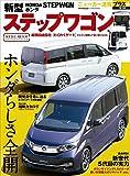 新型 ホンダ ステップワゴン (CARTOPMOOK ニューカー速報プラス第19弾)