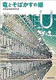 竜とそばかすの姫 オフィシャルガイドブック U