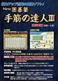 NEW 囲碁塾 手筋の達人III 高段者編
