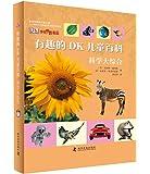 少儿科普书系·有趣的DK儿童百科:科学大综合