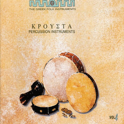 The Greek Folk Instruments: Percussion Instruments ()