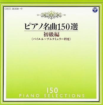 ピアノ 名曲